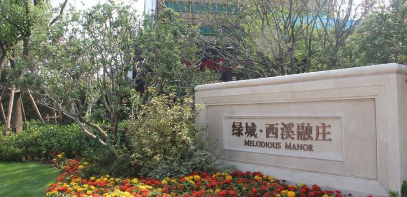 杭州·綠城西溪融莊|高端住宅,舒適100為你打造高端生活
