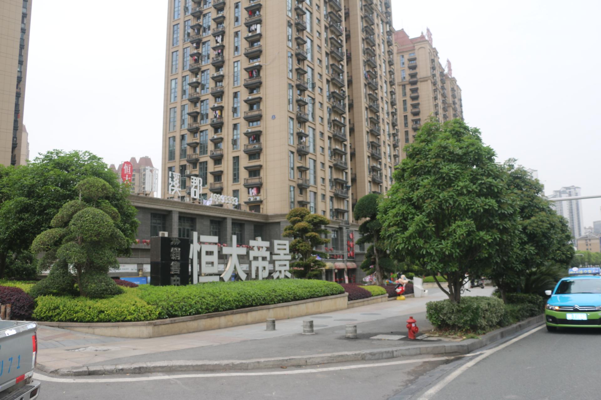 宜昌·恒大帝景丨选择舒适100,让您非常倍感温暖!