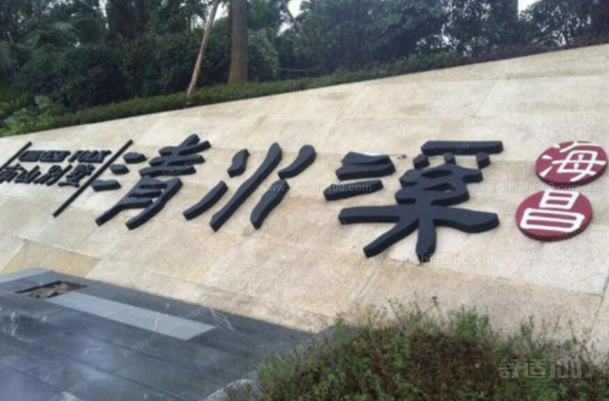 重庆·清水溪|您的困难,舒适100为您解决!