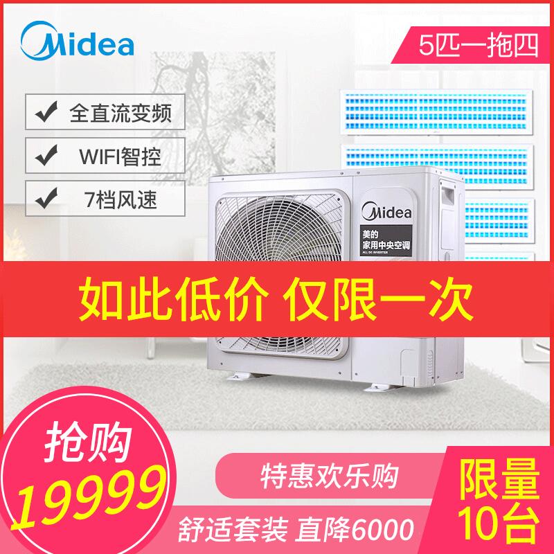 美的(Midea)5匹一拖四 全直流變頻 智能家用中央空調 風管小多聯機0元安裝 MDVH-V120W/N1-TR(F1)
