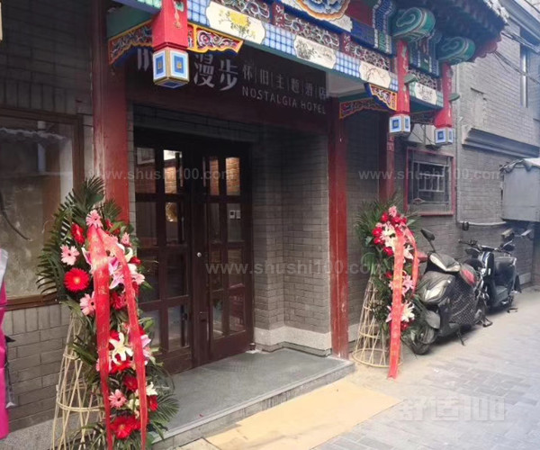 北京·大栅栏时光漫步怀旧主题酒店
