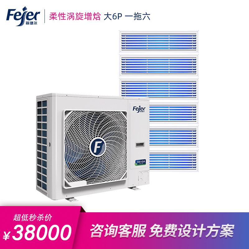 菲捷尔(Fejer)中央空调 大6匹 一拖六 家用商用 全直流柔性涡旋喷气增焓式小多联 隐藏嵌入式冷暖空调
