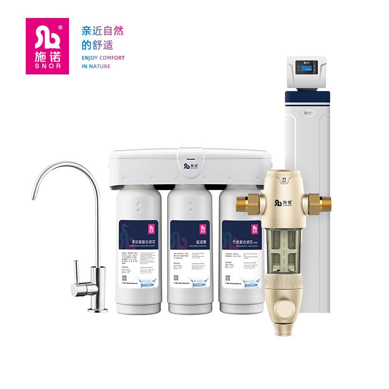 施諾全屋水處理系統舒適型:前置過濾器+五合一濾芯末端直飲機+中央凈水機