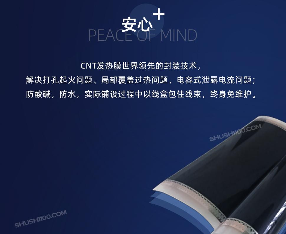 施诺纳米碳热膜-详情页_09.jpg