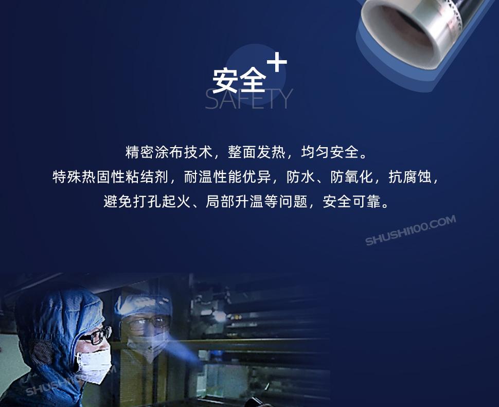 施诺纳米碳热膜-详情页_10.jpg