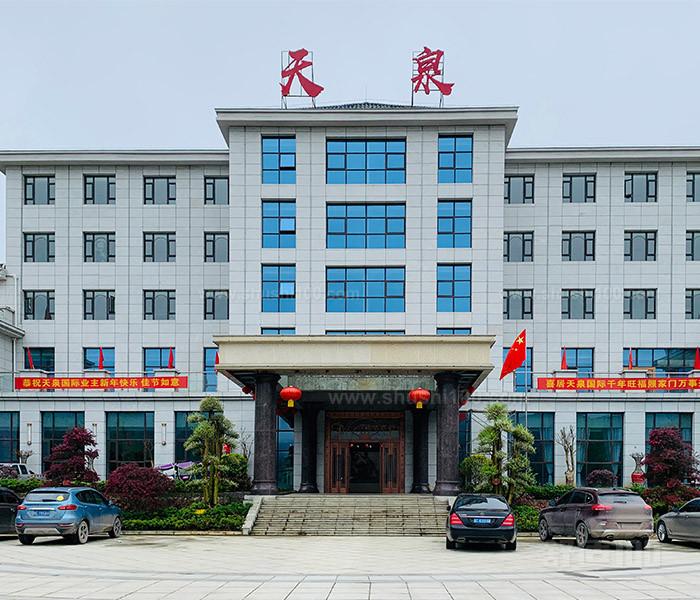 貴州省遵義市天泉國際旅游度假酒店