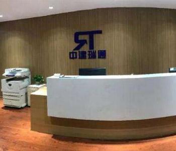 中建瑞通上海分公司