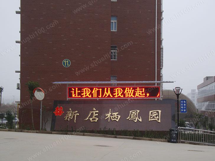 新店栖凤园小区实景