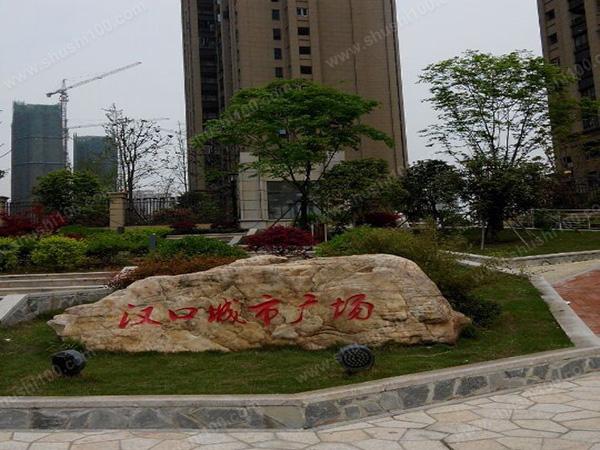 武汉汉口城市广场中央空调、中央采暖工程案例—打造清凉舒适家