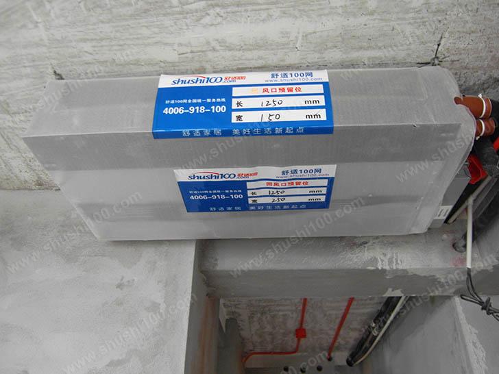 中央空调安装 室内机安装预留风口