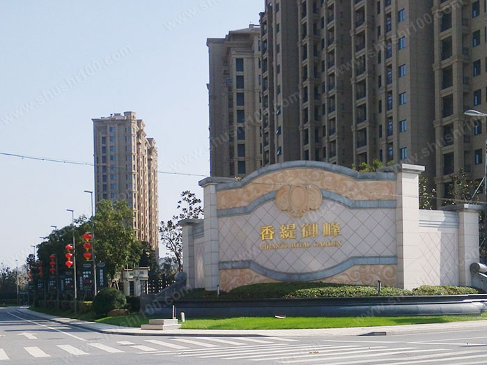 香缇御峰小区实景图