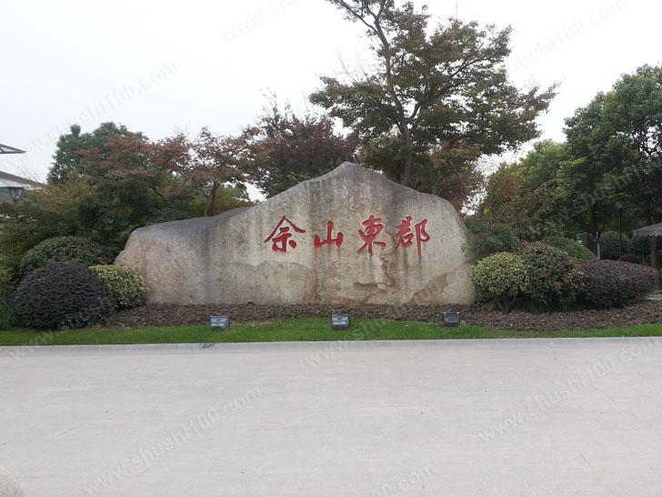 上海佘山東郡地源熱泵安裝直擊—500㎡別墅給您另類享受