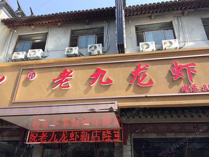 扬州老九龙虾店中央空调工程案例—中央空调与龙虾搭配更有味