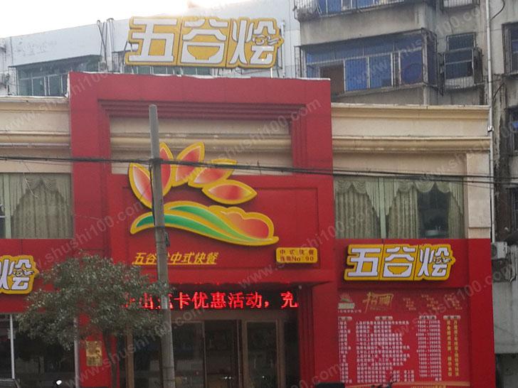 LG中央空调安装实例—荆门五谷烩店面安装工程
