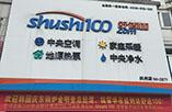 韩国庆东锅炉总经理一行到访舒适100杭州体验店