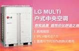 LG中央空调:线上线下融合为用户打造高品质生活
