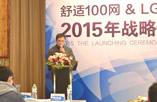 舒适100网&LG中央空调2015战略合作:搜房网专访韩英春董事长