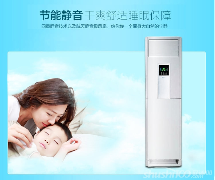tcl立柜式空调—tcl立柜式空调优点