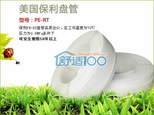 地暖管品牌与价格比较-最好的地暖管品牌推荐