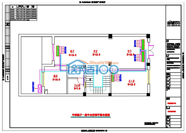 中央空调设计步骤-空调规范设计的重要性及流程