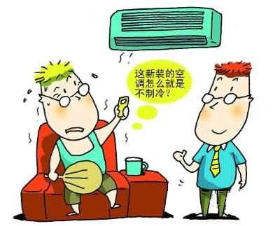 制冷与空调专业��/_新空调不制冷的原因和解决办法