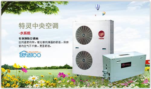 特灵中央空调系统—特灵中央空调系统的优势
