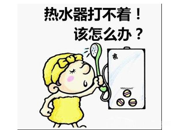 申花煤气热水器—煤气热水器常见故障及维护保养