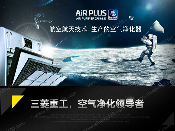 三菱重工空气净化器评测—三菱重工空气净化器优势介绍
