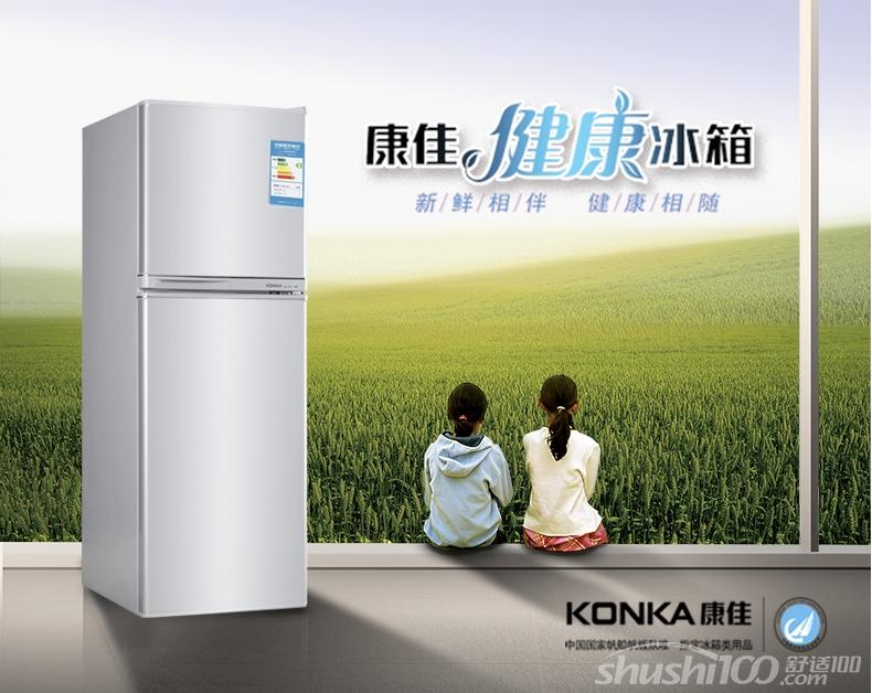 康佳双门冰箱——为何购买康佳双门冰箱?
