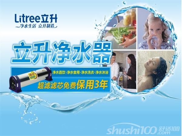 立升家用净水器—立升家用净水器的产品和功能特点