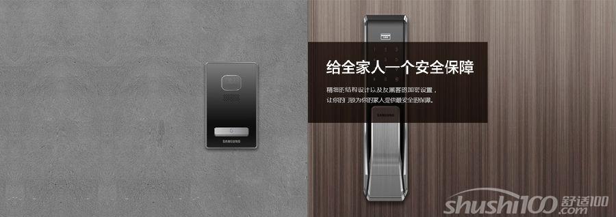三星智能门锁表—三星智能门锁功能介绍