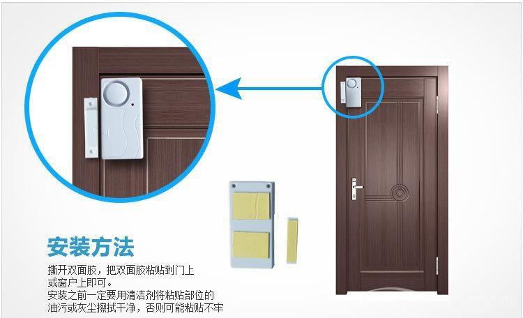 家用门窗防盗报警器-门窗报警器原理