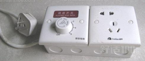 吊扇调速开关—吊扇调速开关的选购方法