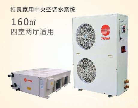 哪些品牌空调比较好—特灵空调品牌介绍