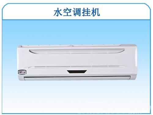 水空调挂机—水空调挂机优缺点介绍