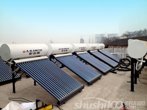 史密斯太阳能热水器—史密斯太阳能热水器应如何安装