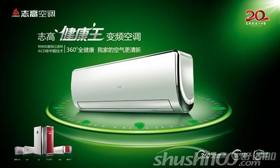 冷暖空调排行榜—冷暖空调品牌推荐