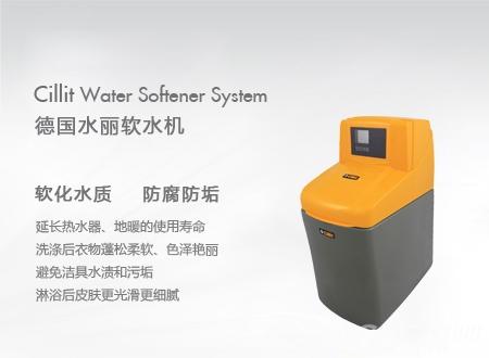 水丽软水机—水丽软水机品牌以及技术介绍