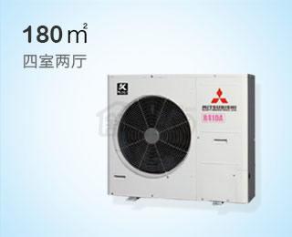 三菱重工直流变频kx6-i系列中央空调180㎡家用套餐
