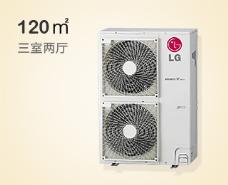 LG中央空调氟系统-三房两厅120㎡家用套餐系列