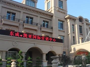 赣榆·东成凯亚|北方家庭在南方的暖气屋