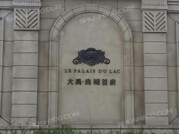 长春·南湖首府|想要一个好的生活环境,找舒适100