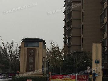 扬州·水晶城 想要一个舒适的生活环境,请找舒适100