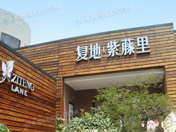 上海·复地紫藤里 中央空调和地暖搭配安装,使您的家更加舒适