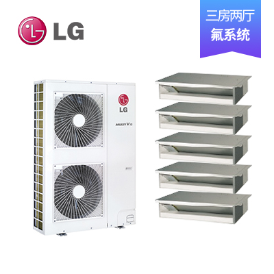 LG中央空调Multi VS系列家用套餐  三房两厅130㎡ 一拖五