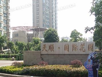 连云港·天顺国际花园|舒适100让您的生活环境更加细致和有品质