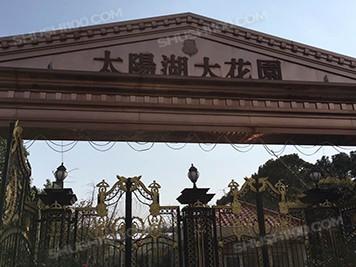 苏州·太阳湖大花园|舒适100拥有专业的水平和优质的服务