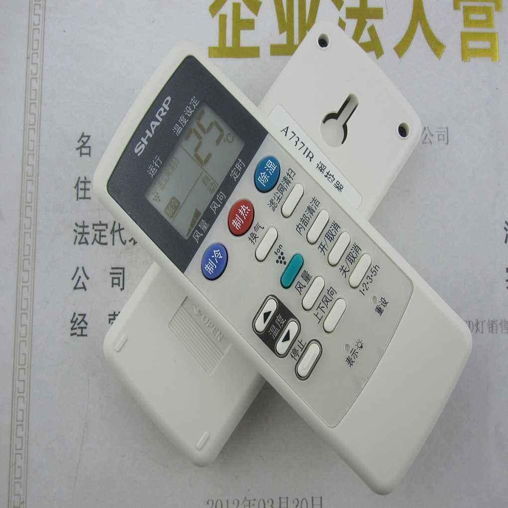 夏普空调遥控器价格—夏普空调遥控器价格