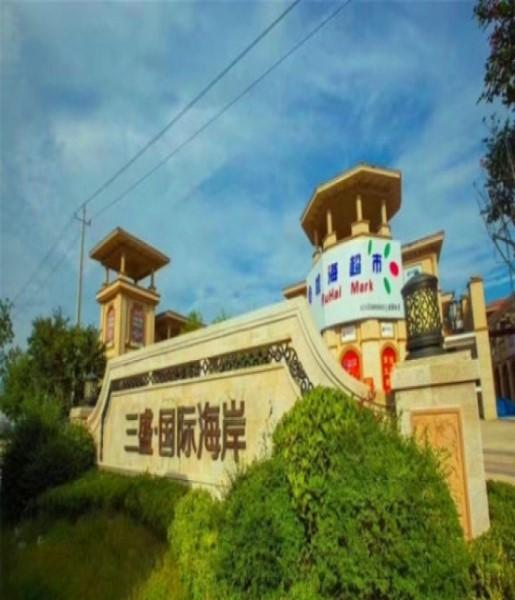 青岛•三盛•国际海岸|舒适100为您打造温暖舒适的家