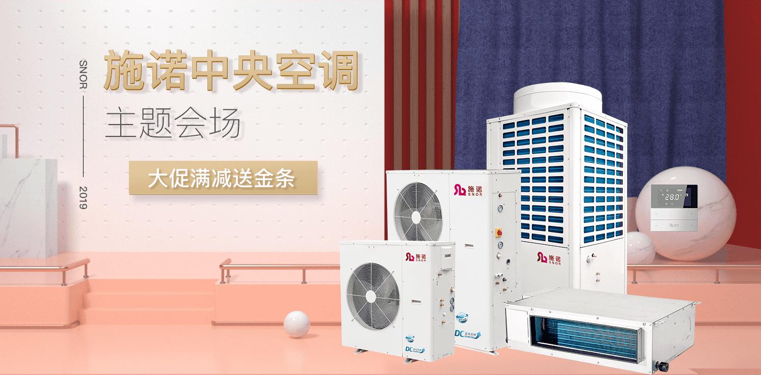 施诺正式上线京东中央空调自营旗舰店!